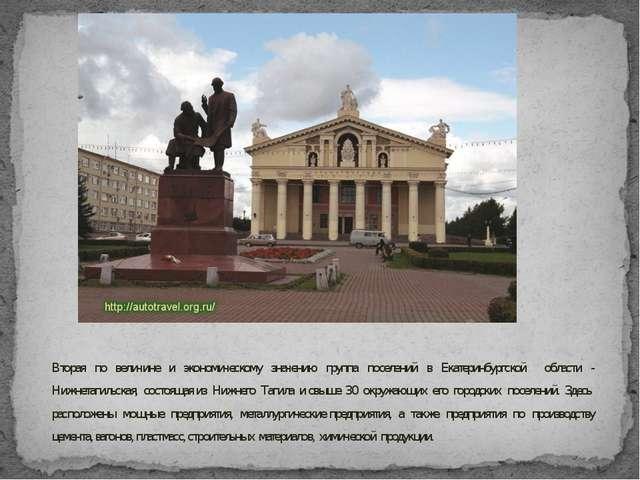 Вторая по величине и экономическому значению группа поселений в Екатеринбургс...