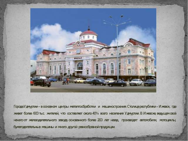 Города Удмуртии – в основном центры металлообработки и машиностроения. Столиц...