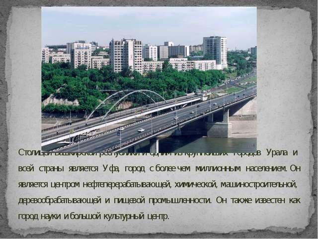 Столицей Башкирской республики и одним из крупнейших городов Урала и всей стр...