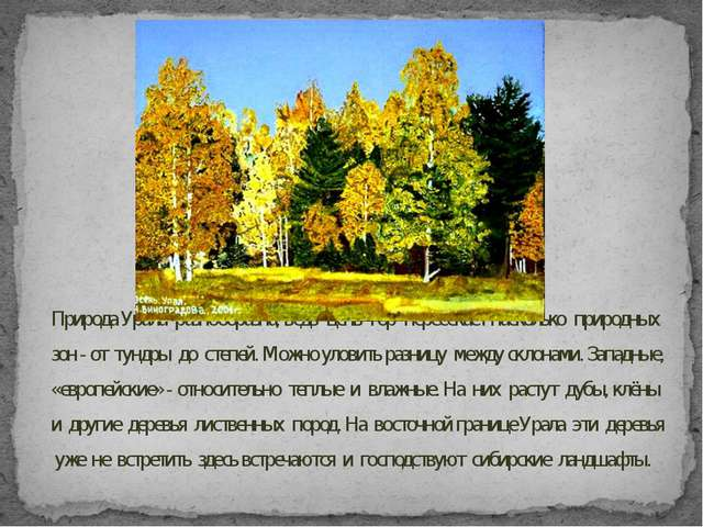 Природа Урала разнообразна, ведь цепь гор пересекает насколько природных зон...