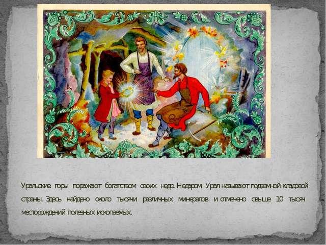 Уральские горы поражают богатством своих недр. Недаром Урал называют подземно...