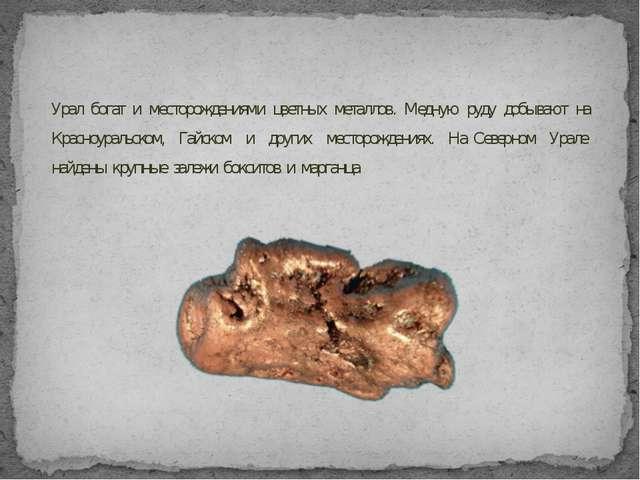 Урал богат и месторождениями цветных металлов. Медную руду добывают на Красно...