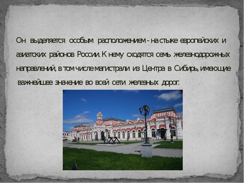 Он выделяется особым расположением - на стыке европейских и азиатских районов...