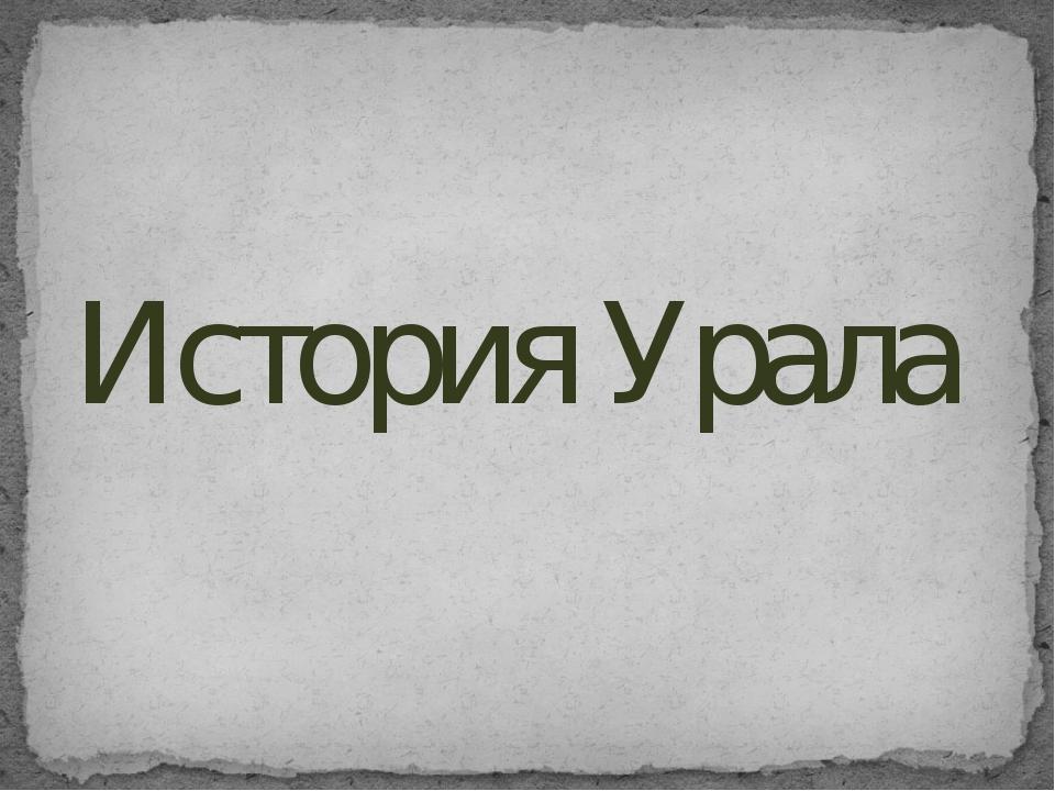 История Урала