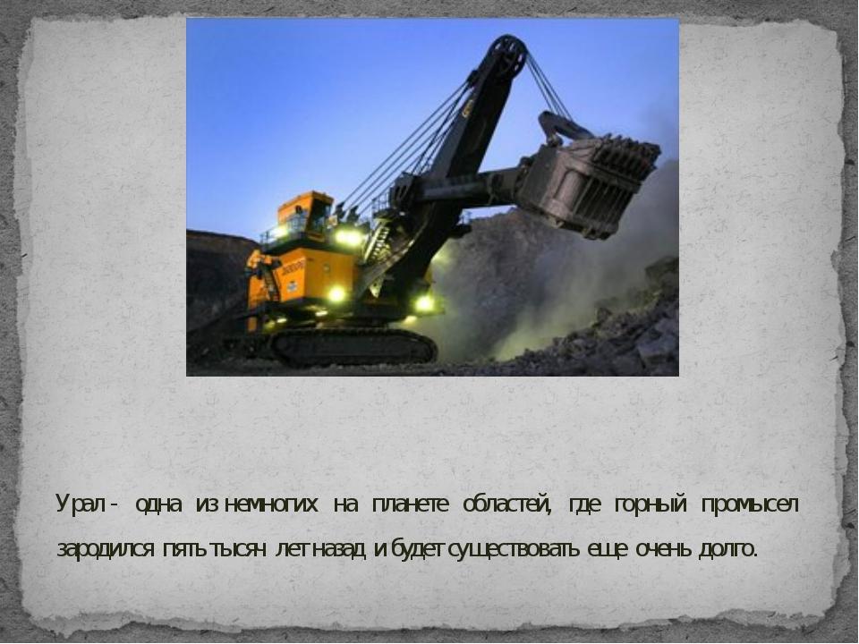 Урал - одна из немногих на планете областей, где горный промысел зародился пя...