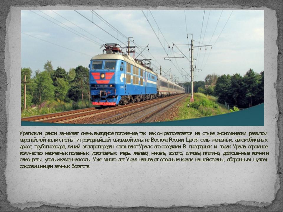 Уральский район занимает очень выгодное положение, так как он располагается н...