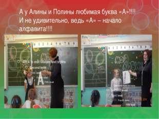 А у Алины и Полины любимая буква «А»!!!! И не удивительно, ведь «А» – начало