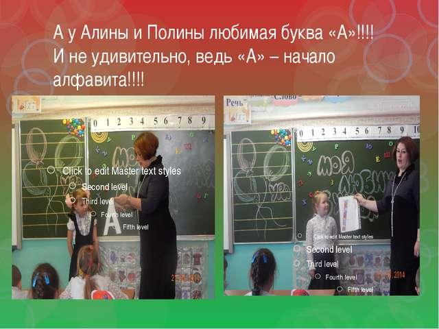 А у Алины и Полины любимая буква «А»!!!! И не удивительно, ведь «А» – начало...