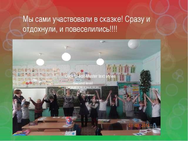 Мы сами участвовали в сказке! Сразу и отдохнули, и повеселились!!!!