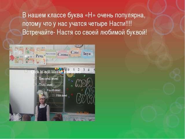 В нашем классе буква «Н» очень популярна, потому что у нас учатся четыре Наст...