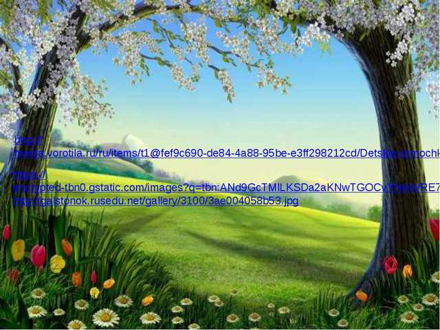 http://media.vorotila.ru/ru/items/t1@fef9c690-de84-4a88-95be-e3ff298212cd/Det...