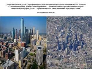 Добро пожаловать в Даллас! Город формирует 4-ю по численности городскую аглом