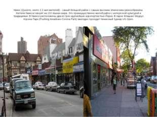 Квинс (Queens, около 2,3 мил.жителей) - самый большой район с самым высоким э