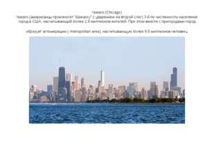 """Чикаго (Chicago) Чикаго (американцы произносят """"Шикагоу"""" с ударением на втор"""