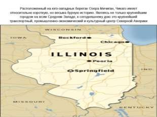 Расположенный на юго-западных берегах Озера Мичиган, Чикаго имеет относительн