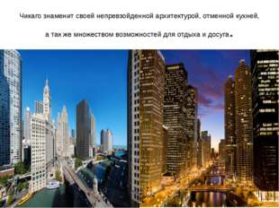 Чикаго знаменит своей непревзойденной архитектурой, отменной кухней, а так же