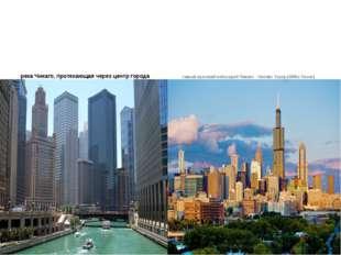 река Чикаго, протекающая через центр города самый высокий небоскреб Чикаго -