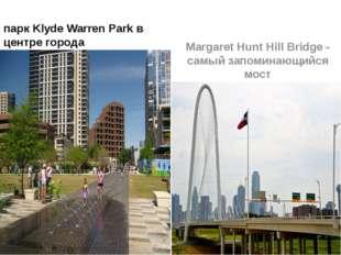 парк Klyde Warren Park в центре города Margaret Hunt Hill Bridge - самый запо