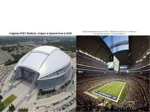 стадион AT&T Stadium, открыт в Арлингтоне в 2009 сверхфункциональный AT&T St