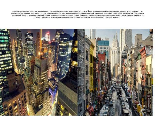 Манхэттен (Manhattan, более 1,6 мил.жителей) - самый густонаселенный и извест...