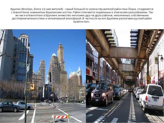 Бруклин (Brooklyn, более 2,5 мил.жителей) - самый большой по количеству жител...