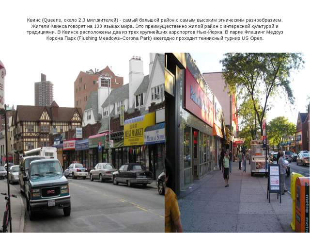 Квинс (Queens, около 2,3 мил.жителей) - самый большой район с самым высоким э...