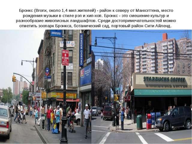 Бронкс (Bronx, около 1,4 мил.жителей) - район к северу от Манхэттена, место р...