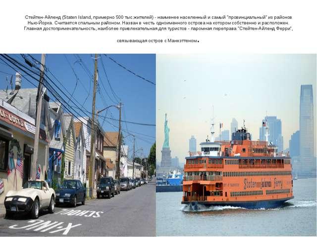 Стейтен-Айленд (Staten Island, примерно 500 тыс.жителей) - наименее населенны...