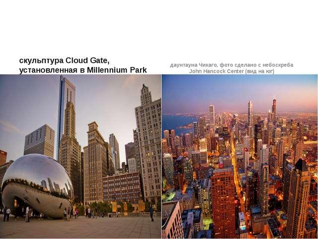 скульптура Cloud Gate, установленная в Millennium Park даунтауна Чикаго, фот...