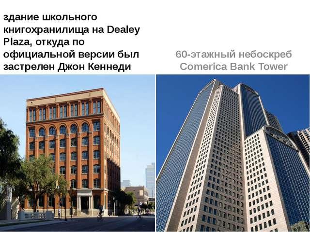 здание школьного книгохранилища на Dealey Plaza, откуда по официальной версии...