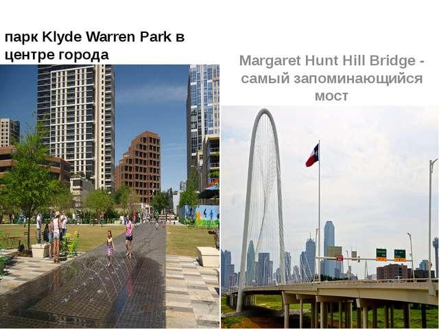 парк Klyde Warren Park в центре города Margaret Hunt Hill Bridge - самый запо...