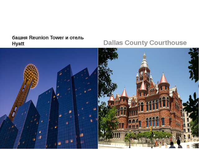 башня Reunion Tower и отель Hyatt Dallas County Courthouse