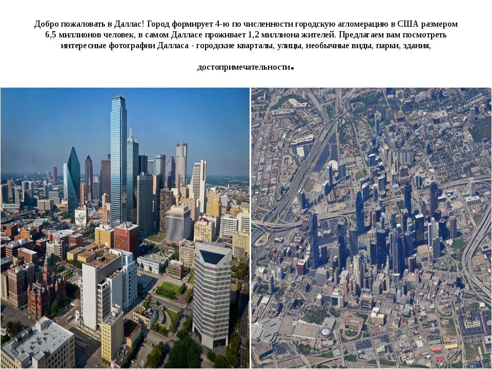 Добро пожаловать в Даллас! Город формирует 4-ю по численности городскую аглом...