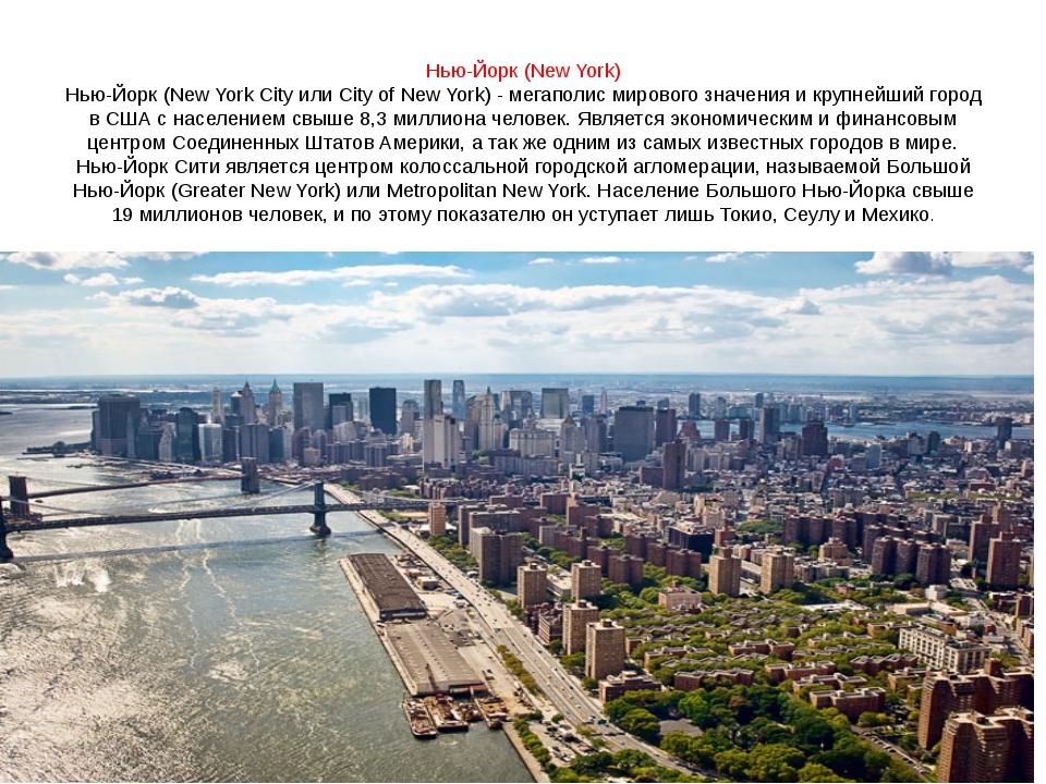 Нью-Йорк (New York) Нью-Йорк (New York City или City of New York) - мегаполи...