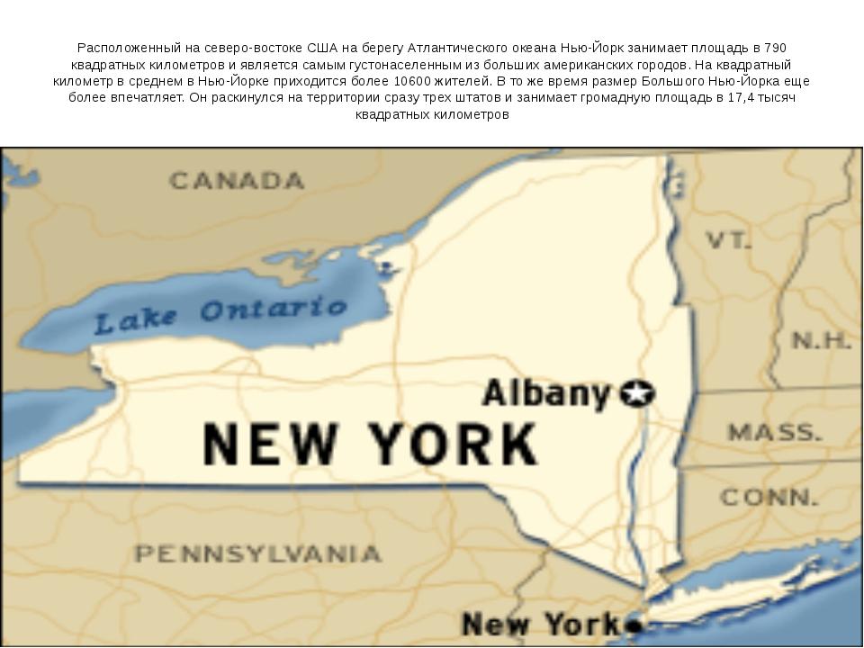 Расположенный на северо-востоке США на берегу Атлантического океана Нью-Йорк...