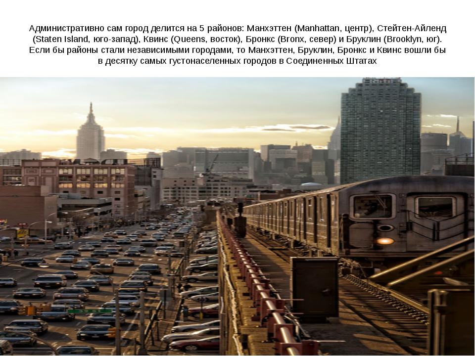 Административно сам город делится на 5 районов: Манхэттен (Manhattan, центр),...