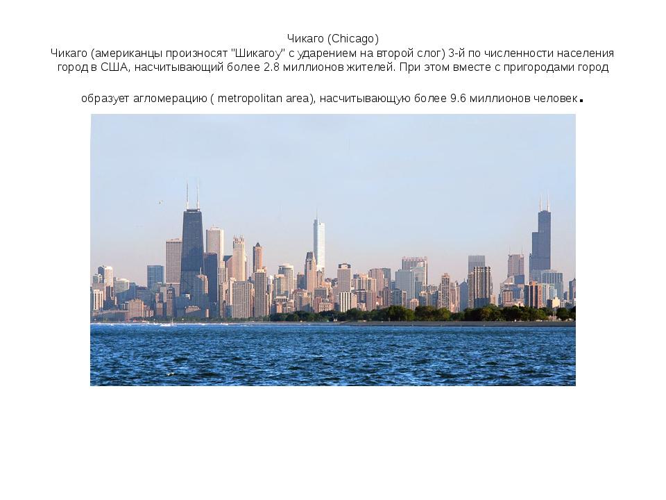 """Чикаго (Chicago) Чикаго (американцы произносят """"Шикагоу"""" с ударением на втор..."""