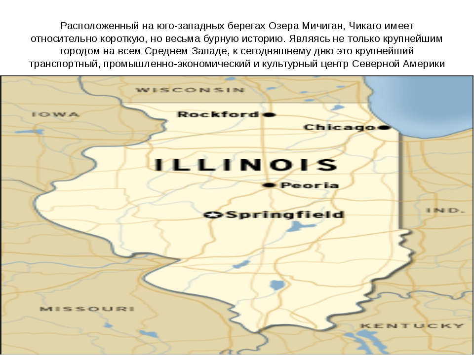 Расположенный на юго-западных берегах Озера Мичиган, Чикаго имеет относительн...