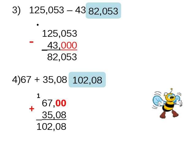 3) 125,053 – 43 = 125,053 _43,000 82,053 - 82,053 67 + 35,08 = 67,00 _35,08 1...
