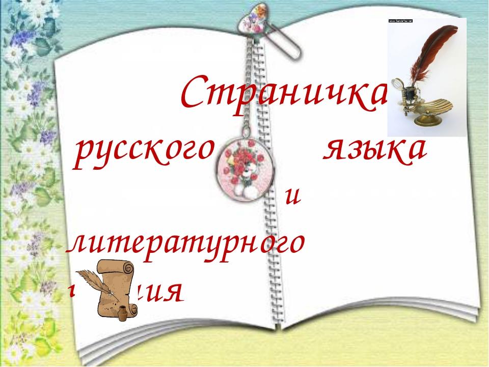 Страничка русского языка и литературного чтения