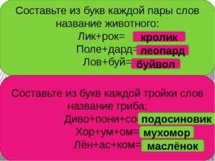 Составьте из букв каждой пары слов название животного: Лик+рок= Поле+дард= Л