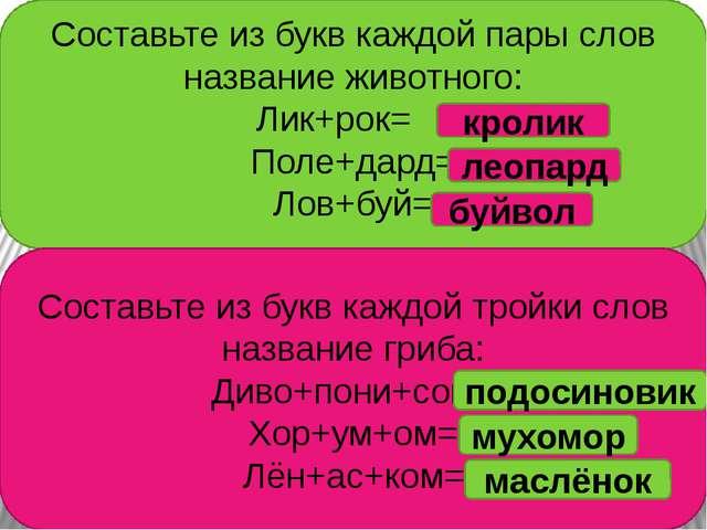 Составьте из букв каждой пары слов название животного: Лик+рок= Поле+дард= Л...