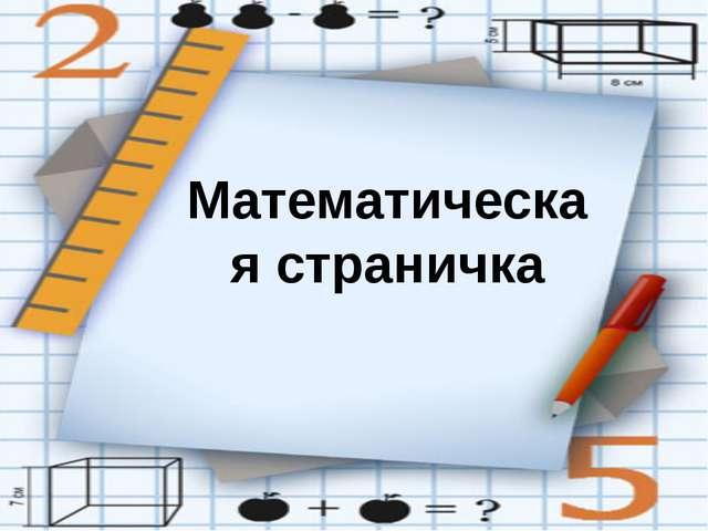 Математическая страничка