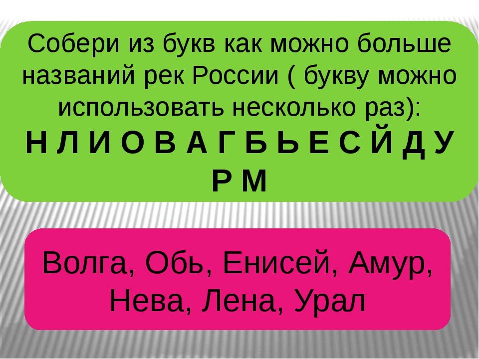 Собери из букв как можно больше названий рек России ( букву можно использоват...