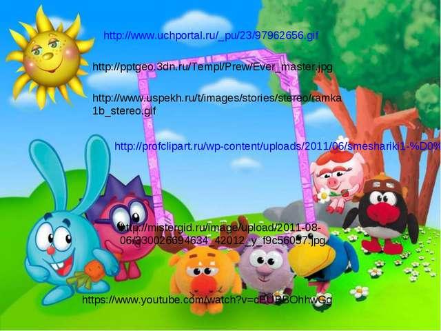 http://profclipart.ru/wp-content/uploads/2011/06/smeshariki1-%D0%BA%D0%BE%D0%...