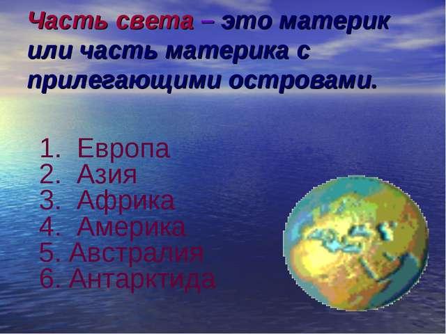 Часть света – это материк или часть материка с прилегающими островами. Европа...