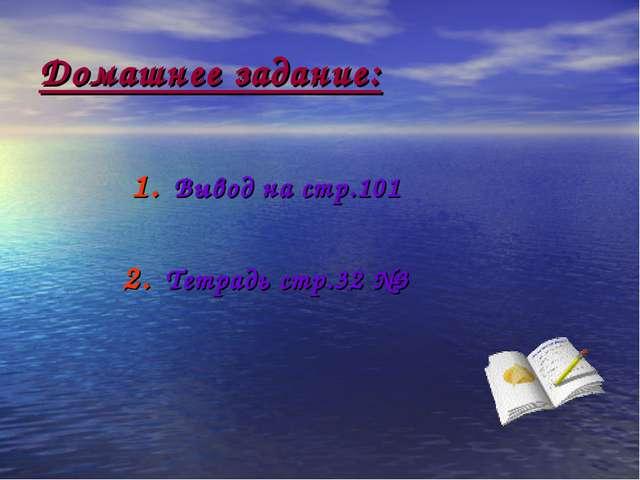 Домашнее задание: Вывод на стр.101 Тетрадь стр.32 №3
