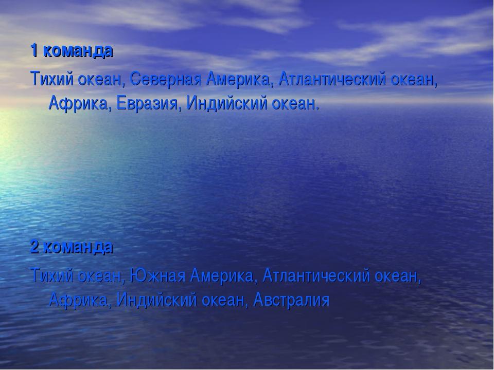 1 команда Тихий океан, Северная Америка, Атлантический океан, Африка, Евразия...