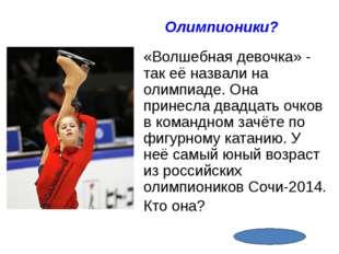 Олимпионики? «Волшебная девочка» - так её назвали на олимпиаде. Она принесла