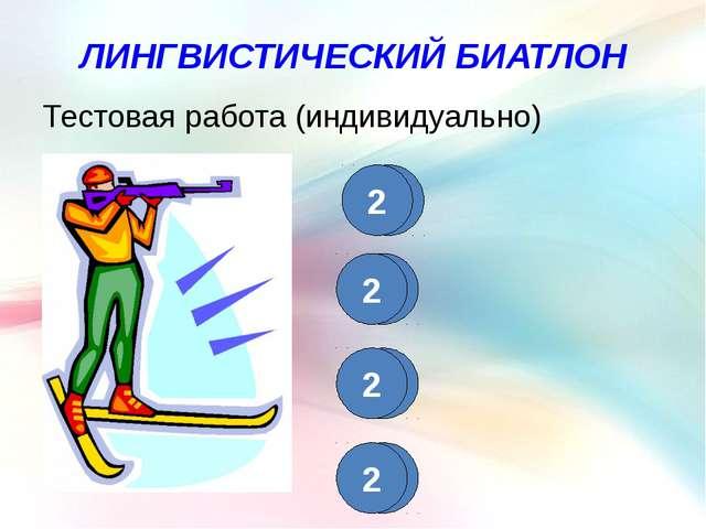 ЛИНГВИСТИЧЕСКИЙ БИАТЛОН Тестовая работа (индивидуально) 2 2 2 2
